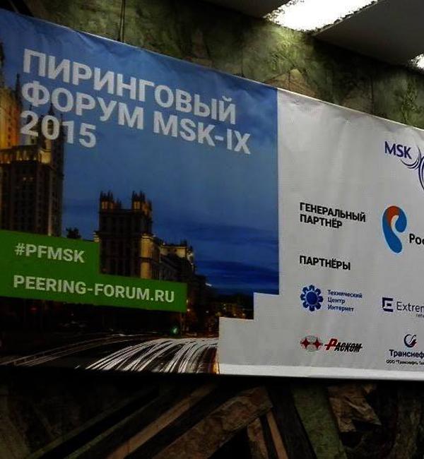Эксперты отрасли собрались на XI Пиринговом форуме
