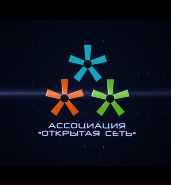 Ассоциация «Открытая сеть»