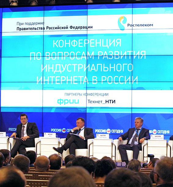 Развитие индустриального интернета в России