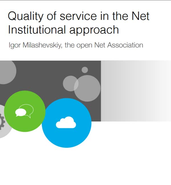 Quality of service in the Net Institutional approach