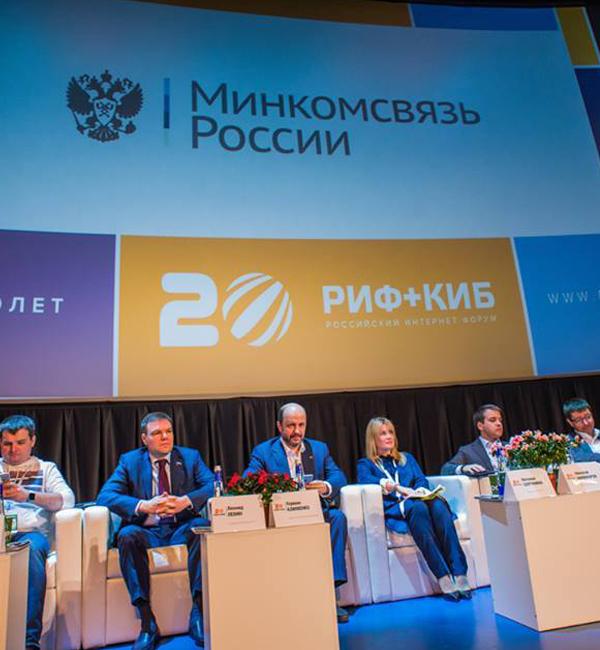 Юбилейная РИФ+КИБ 2016