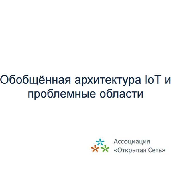 Обобщенная архитектура IoT и проблемные области